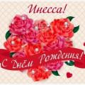 Inessa-1-640x371.jpg