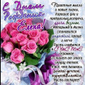 otkrytki-den-rozhdeniya-elena-buket-rozy-kartinka.jpg