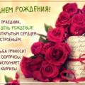 pozdravlenie-dnem-rozhdeniya-53A18.jpg