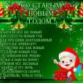 Krasivye_sms_stihi_so_starym_novym_godom_2-800x636.jpg