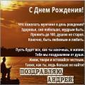 krasivye-kartinki-s-dnyom-rozhdeniya-andrej-humoraf-ru-2.jpg