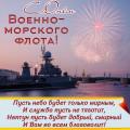 otkrytki-kartinki-s-dnem-vmf-rossii-2019-krasivye-pozdravleniya-ko-dnyu-voenno-morskogo-flota-rossii-1.jpg