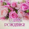 s-dnem-rozhdeniya-zhenschine-tsvety.jpg